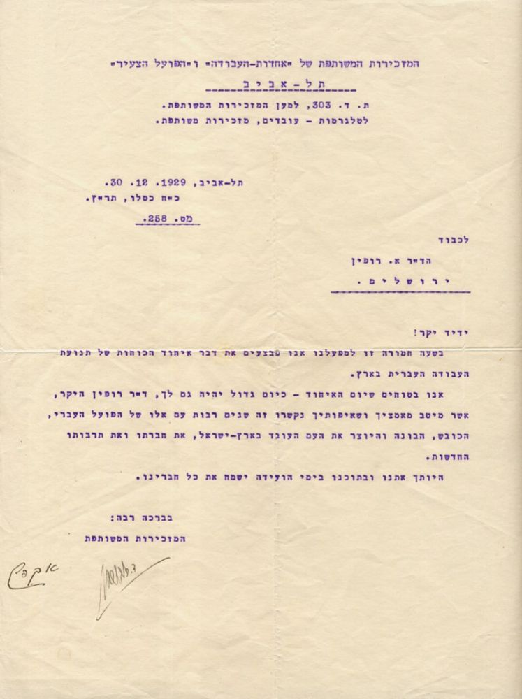 Typed Letter Signed. David Ben-gurion, ELIEZER KAPLAN.
