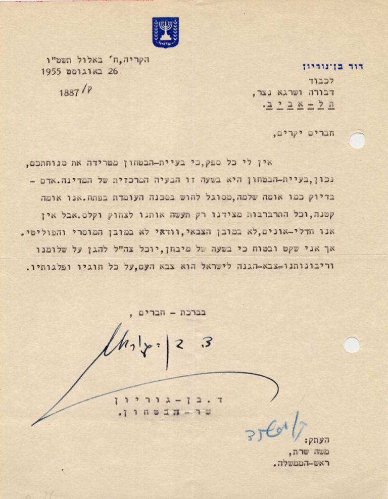 Typed Letter Signed. David Ben-gurion.